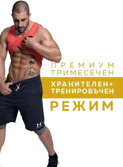 премиум хранителен и тренировъчен